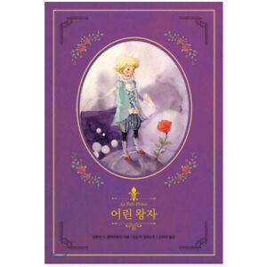 Le Petit (Little) Prince Illustrated Hard Cover Korean Book Recover Version