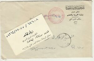 SYRIA Official Letter Education Ministry UAR & Personal Card Arab Syrian TV 1960