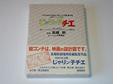 Chie The Brat Studio Ghibli Storyboard Isao Takahata book