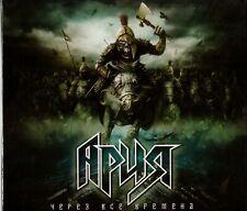 ARIA АРИЯ =ЧЕРЕЗ ВСЕ ВРЕМЕНА= digipack, booklet. CD 2014