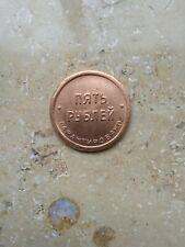 Russland. 5 Rubel 1922 Jahr.Kupfer.Selten.