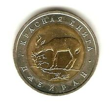1994 RUSSIA BIMETAL COIN 50 RUBLES - Gazelle - RED BOOK