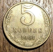 PIECE DE 5 KOPECK 1961 CCCP (210)