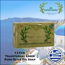 PAPOUTSANIS Traditional Greek Olive Oil bar Soap - 100% Pure & Natural - 125g