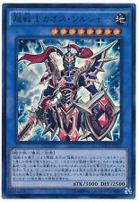DOCS-JP042 - Yugioh - Japanese - Black Luster Soldier - Super Soldier - Ultra