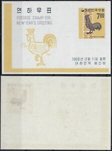 Korea, South 1968 Comm. Rooster Sheet Sc-629a MNH - US Seller