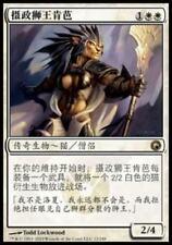 [WEMTG] Kemba, Kha Regent - Scars of Mirrodin - Chinese - NM - MTG