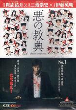 Lesson of the Evil DVD Ito Hideaki Miike Takashi Japanese NEW R3 Eng Sub