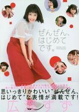 Suzu Hirose Japanese Photo book Zen zen hajimete desu sexy