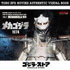 GODZILLA STORE TOHO SFX MOVIES AUTHENTIC VISUAL BOOK VOL.7 MECHAGODZILLA 1974