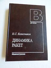 Dinamika raket. Uchebnik dlya vuzov (Russian) Hardcover 2003 K.S. Kolesnikov