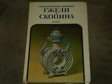 Художественная керамика Гжели и Скопина Государственный Русский музей Каталог