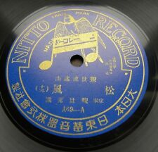 0823/ NITTO JAPANESE RECORD Osaka A69-Japan Male Singer-ETHNO-78rpm Schellack