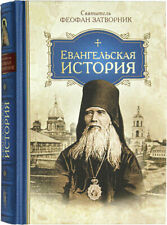 Orthodox Theophan the Recluse History of New Testament/ Life of Christ NWT