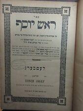Judaica Antique Jewish ROSH YOSEF Lemberg 1883, Rabbi Stamps.