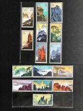 PRC China 1963 - S-57 Hwangshan Landscapes 15V short Set - CTO