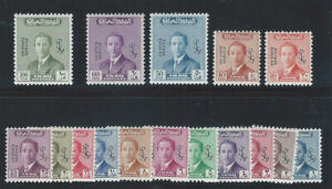Middle East Iraq Irak King Faisal 1954 never hinged stamp set - OFFICIALS