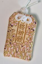 Good Luck on a Test or Competition - Japanese Shinto Omamori - Gold