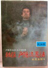 Hiden Togakushi Ryu Ninpo Ninja Japan Book Masaaki Hatsumi First Edition 1983