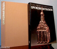 1988 THE ARMOURY IN THE MOSCOW KREMLIN Russian/English HUGE ILLUSTRATED BOOK