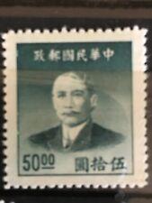 rare china sun yat sen 1949sc# 889 mnh stamp