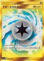 Pokemon Card Japanese - Draw Energy UR 080/064 SM11a - HOLO MINT