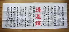 KODOKAN JUDO JIGORO KANO Japanese Trad Hand Towel  Tenugui      w/Japanese Texts