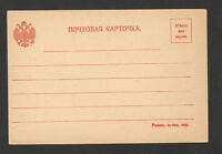 RUSSIA-MINT POSTCARD-POSTAL STATIONERY-NO STAMP