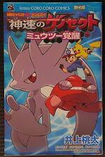 JAPAN manga: Pokemon the Movie: Genesect and the Legend Awakened