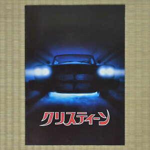 Christine Japan Movie Program 1983 Keith Gordon John Carpenter John Stockwell
