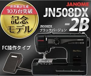 JANOME Electric Sewing Machine JN508DX-2B Black 100V Black sewing crafts Goods