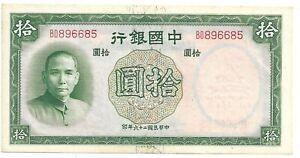 BANK OF CHINA 10 YUAN  NOTE  1937