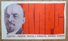 1973 HUGE USSR SOVIET UKRAINE COMMUNIST PARTY VINTAGE POSTER SOCIALIST ART LENIN