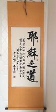 JIKU CHINESE CALLIGRAPHY HANGING SCROLL-Bible verse:Jesus is the way
