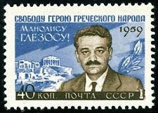 RUSSIA  1959 MANOLIS GLEZOS - fr.GREECE SC.#2270  CV.$9.00 MNH lowest PRICE !!!!