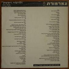 "VISSOTSKY Vissotski  SUNG IN HEBREW by ARKADI DUCHIN ISRAELI 12"" VINYL PROMO"