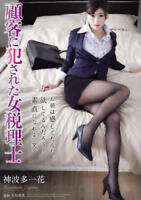 150min DVD Ichika Kamihata - Beautiful Asian Japanese Actress Gravure Japan Idol