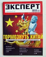 "TRUMP China in Russian magazine ""Expert"" June 2020"