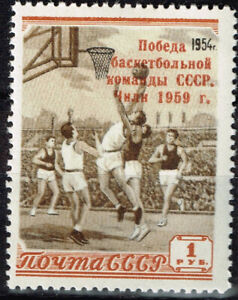 Russia Sport Famous Soviet Basketball team won in Chile stamp 1959 MNH overprint