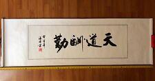 HANDPAINTED ASIAN FINE ART CHINESE Shufa 天道酬勤 medium