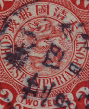 Imperial China Coiling Dragon stamp 2 cents value very nice details !??