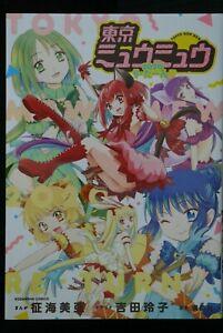JAPAN Reiko Yoshida & Mia Ikumi manga: Tokyo Mew Mew 2020 Re-Turn