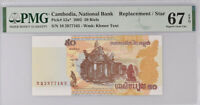 Cambodia 50 Riels 2002 P 52* Replacement Superb GEM UNC PMG 67 EPQ Top
