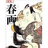 Shunga Japanese erotic pictures prints ukiyoe woodblock
