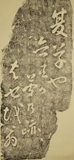 Kalligrafie Japanisches Rollbild Kakejiku Kakemono hanging scroll DRUCK 4775