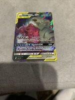 Mega Sableye & Tyranitar GX SM - Unified Minds 126/236 / Ultra Rare NM