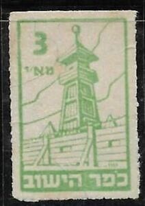Judaica Palestine Old Jewish Label Stamp Kofer HaYishuv Interim