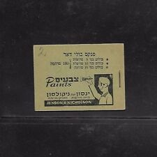 ISRAEL STAMPS 1948 DOAR IVRI BOOKLET  B2 VERY NICE CONDITION