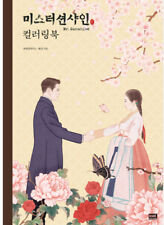 Mr. Sunshine Coloring Book K-Drama Hanbok Oriental Unique Color Therapy Beauty