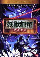 Wicked City (1987, Yoshiaki Kawajiri) DVD NEW